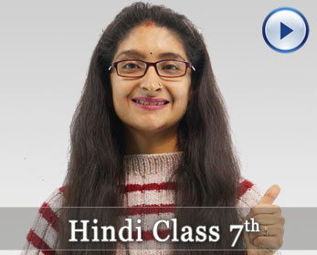 Hindi Class 7th
